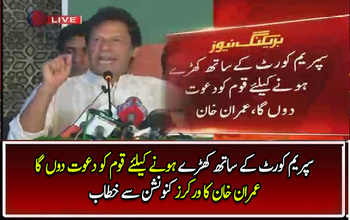 Imran Khan addressing to workers convention - 16th July 2017