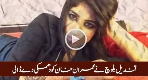 Imran Khan Agar Aap Ne Mujh Se Shadi Nahin Ki Tou - Qandeel Baloch