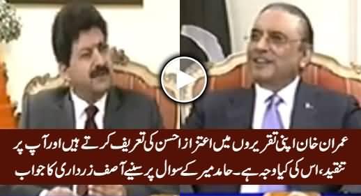 Imran Khan Aitzaz Ki Tareef Karte Hain, Aap Par Kyun Tanqeed Karte Hain - Listen Zardari's Reply
