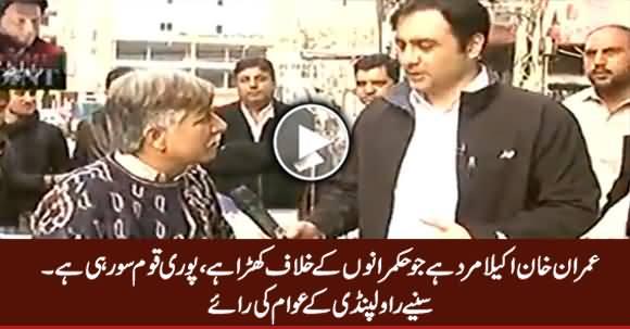 Imran Khan Akaila Marda Hai Jo Khara Hai - Watch Views of People From Rawalpindi