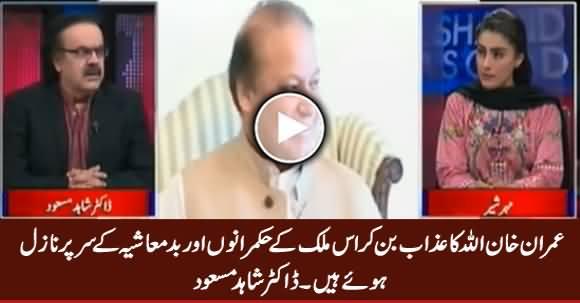 Imran Khan Allah Ka Azab Ban Ker Hukamrano Ke Ser Per Nazil Huwe Hain - Dr. Shahid Masood