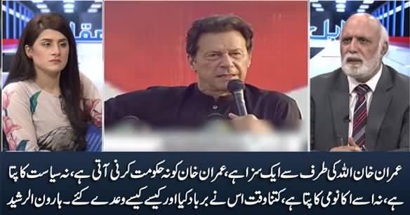 Imran Khan Allah Ki Taraf Se Aik Saza Hai, Usey Na Hakumat Ka Pata Hai Na Siasat Ka - Haroon Rasheed