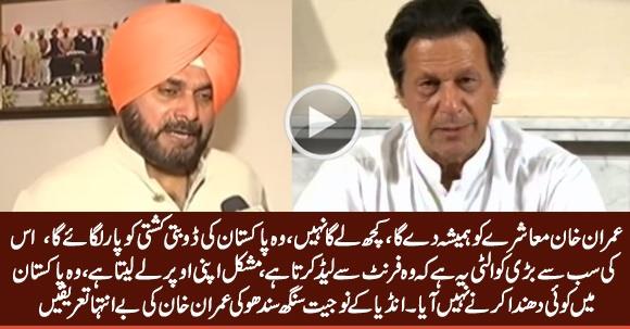 Imran Khan Always Leads From The Front - Navjot Singh Sidhu Highly Praising Imran Khan