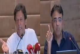 Imran Khan And Asad Umar's Complete Press Conference - 7th September 2017