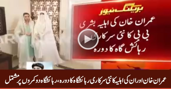 Imran Khan And Bushra Bibi Visits Their New Govt Residence