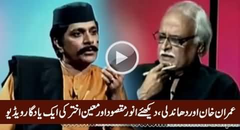 Imran Khan And Dhandli, An Interesting Video of Anwar Maqsood & Moin Akhtar