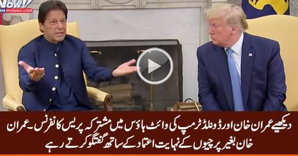 Imran Khan And Donald Trump (Complete) Joint Press Conference In White House - 22nd July 2019