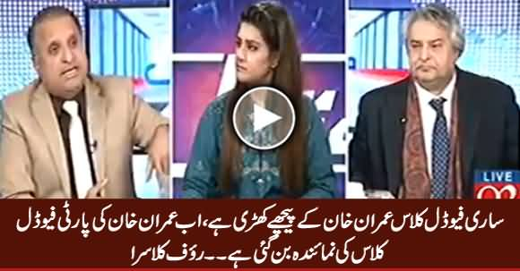 Imran Khan And His Party Now Represent Feudal Class - Rauf Klasra