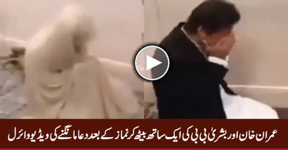 Imran Khan And His Wife Bushra Bibi's Namaz Video Went Viral