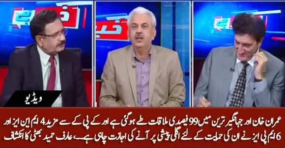 Imran Khan And Jahangir Tareen's Meeting Almost Decided - Arif Hameed Bhatti Reveals