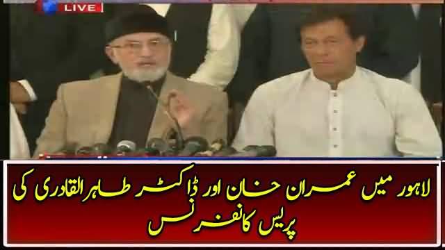 Imran Khan and Maulana Tahir-ul-Qadri´s media talk - 14th September 2017