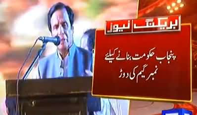 Imran Khan And Pervez Elahi Meeting Expected in Two Days For Punjab Govt