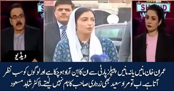Imran Khan And PPP Strike NRO, Whether Imran Khan Accepts It Or Not - Dr Shahid Masood