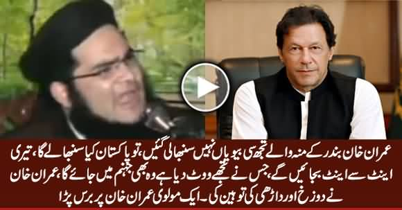 Imran Khan And PTI Supporters Will Go To Jahanum - A Molvi Badly Bashing Imran Khan
