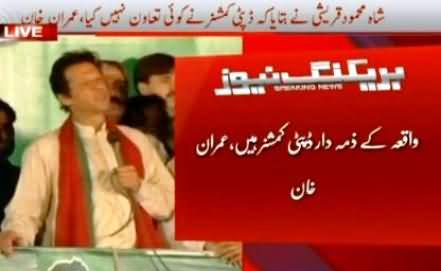 Imran Khan and Shah Mehmood Qureshi Hold DCO Multan Responsible For Stampede in PTI Jalsa