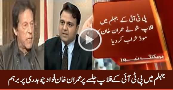 Imran Khan Angry on Fawad Chaudhry Due To Flop Jalsa of Jehlum