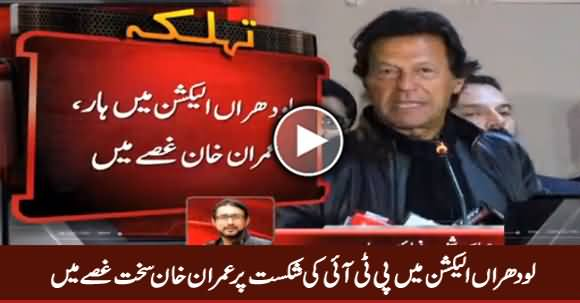 Imran Khan Angry on PTI's Defeat in NA-154 Lodhran By-Election