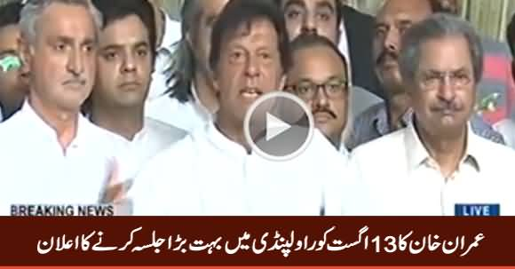 Imran Khan Announced A Public Gathering in Rawalpindi To Celebrate Pakistan Day on 13th August