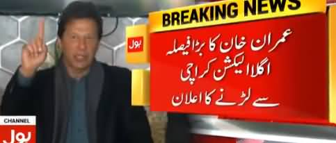 Imran Khan Announced To Contest Election From Five Constituencies in Election 2018
