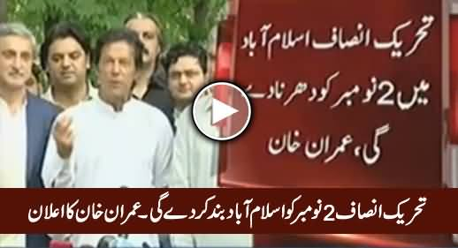 Imran Khan Announces Islamabad Lockdown on 2nd November