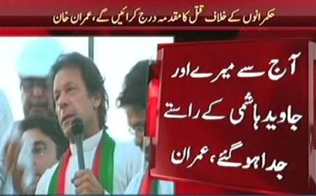 Imran Khan Announces To Fire Javed Hashmi From PTI Due to His Criticism