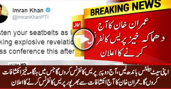 Imran Khan Announces To Hold A Press Conference Today Full of Revelations