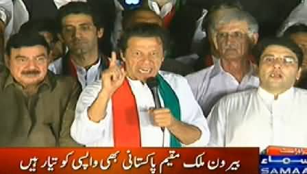 Imran Khan Announces To Protest in Karachi, Lahore, Multan & Faisalabad From Tomorrow