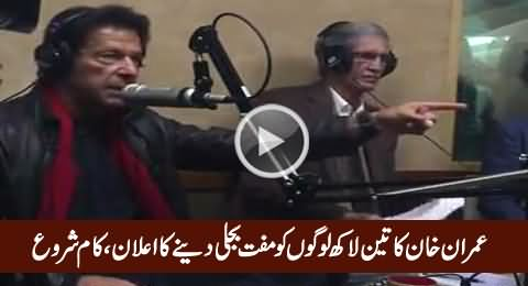 Imran Khan Announces To Provide Free Electricity to Three Lac People in KPK