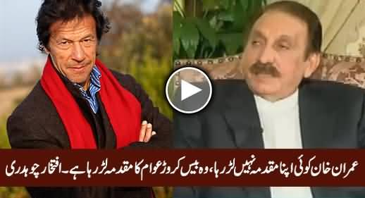 Imran Khan Apna Muqadama Nahi Lar Raha, Woh 20 Crore Awam Ka Case Lar Raha Hai - Iftikhar Ch.