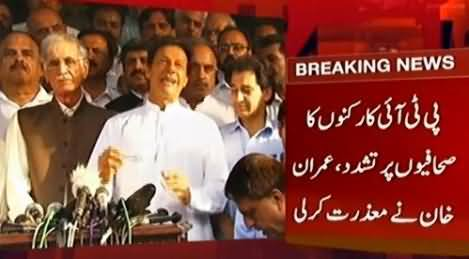 Imran Khan Apologizes to Media For What Happened in Islamabad