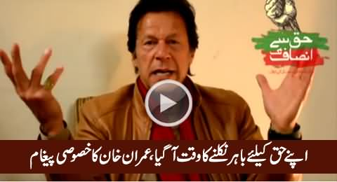 Imran Khan Appeal To Pakistan Nation to Join Protest Against Govt For Their Rights