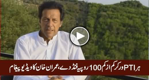 Imran Khan Appeals PTI Workers To Donate For Islamabad Lockdown, Exclusive Video Message
