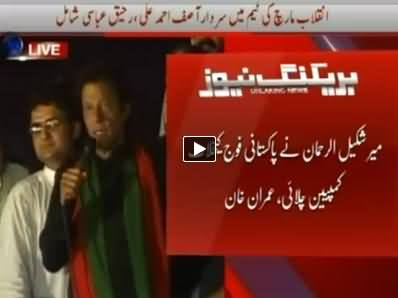 Imran Khan Appeals the Whole Nation to Boycott Geo and Jang Group