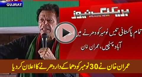 Imran Khan Asks People to Reach Islamabad on 30th November for a Massive Dharna