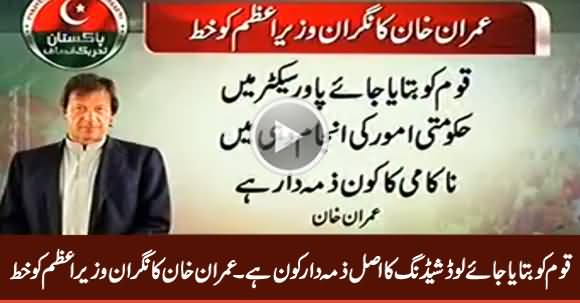 Imran Khan Asks PM Nasir ul Mulk To Tell The Nation Who Is Responsible For Load Shedding
