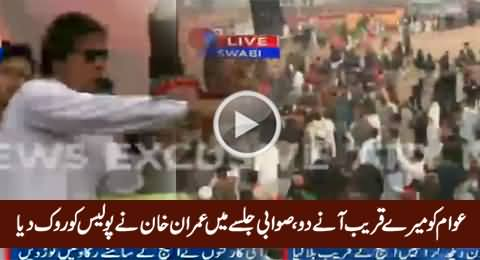 Imran Khan Asks Police to Let the People Come Near the Stage in Swabi Jalsa