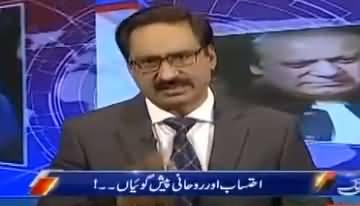 Imran Khan Aur Sheikh Rasheed Jaisa Kehta Hain, Waisa Ho Jata Hai - Javed Chaudhry