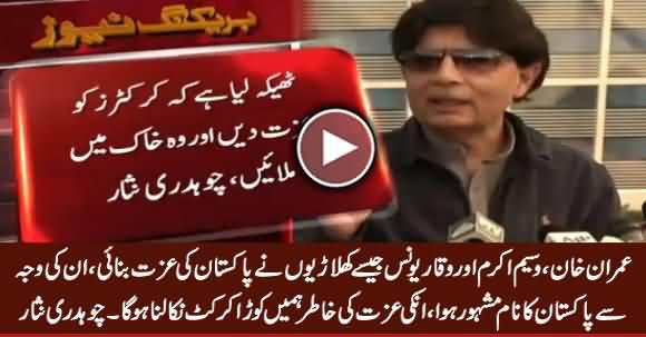 Imran Khan Aur Wasim Akram Jaise Players Ki Waja Se Pakistan Ka Naam Mashoor Huwa - Ch. Nisar