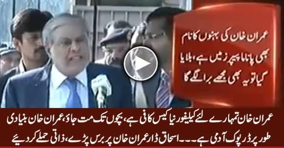 Imran Khan Bachon Tak Mat Jayo - Ishaq Dar's Personal Attacks on Imran Khan