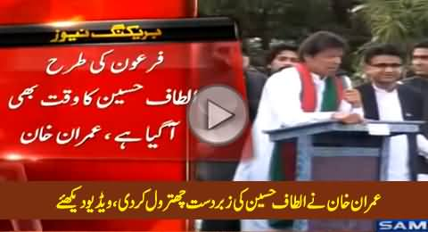 Imran Khan Badly Criticized Altaf Hussain in His Mirpur Speech, Must Watch