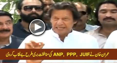 Imran Khan Badly Exposed The Hypocrisy of ANP, PPP & JUIF While Talking To Media