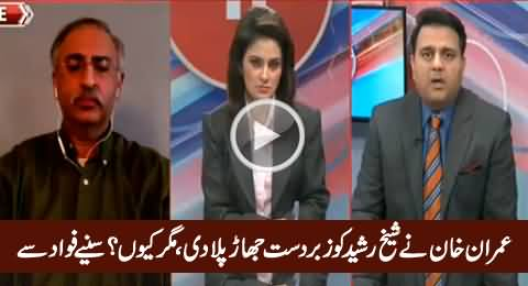 Imran Khan Badly Insulted Sheikh Rasheed, But Why? Fawad Chaudhry Reveals