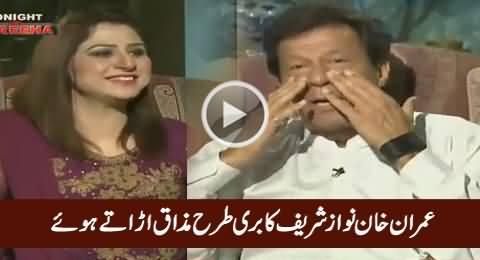 Imran Khan Badly Making Fun of Nawaz Sharif During Interview
