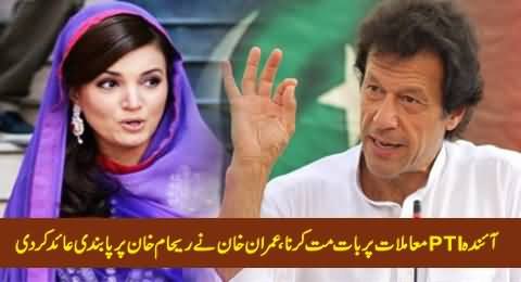 Imran Khan Banned Reham Khan From Commenting on PTI Matters in Media