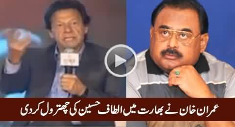 Imran Khan Bashes Altaf Hussain in India & Calls Him