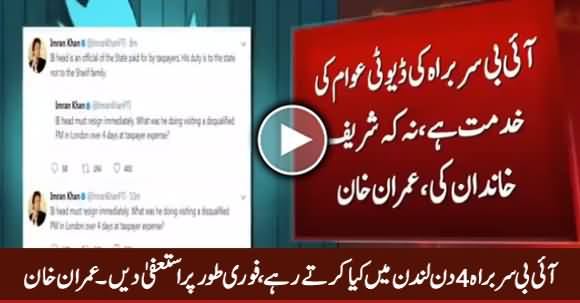 Imran Khan Bashes IB Chief And Demands His Resignation