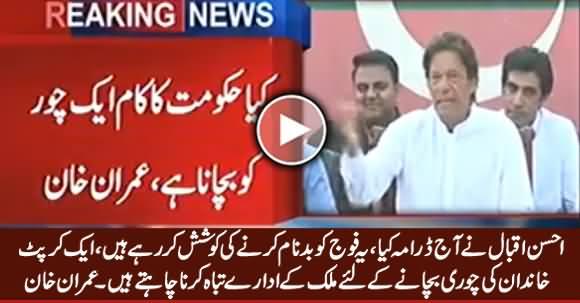 Imran Khan Bashing Ahsan Iqbal on His Statement Against Rangers