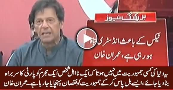 Imran Khan Bashing Govt On Passing of Electoral Reform Bill in Senate