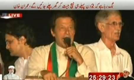 Imran Khan Bashing Maulana Fazal ur Rehman and Mir Shakeel ur Rehman in His Speech