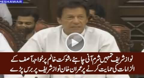 Imran Khan Bashing Nawaz Sharif on Endorsing Khawaja Asif's Allegations Against SKMCH